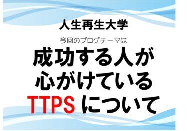 成功する人が心がけているTTPSについて
